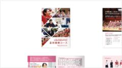 早稲田摂陵高等学校<br>吹奏楽コース