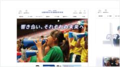 大阪体育大学浪商高等学校